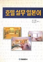 도서 이미지 - 호텔실무일본어