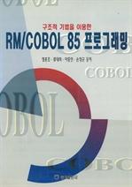 도서 이미지 - 구조적 기법을 이용한 RM,COBOL85 프로그래밍