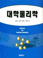 도서 이미지 - 대학물리학