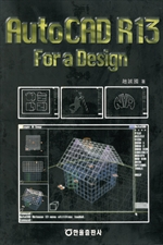 도서 이미지 - Auto CAD R13 For a Design