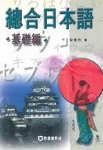 도서 이미지 - 총합일본어: 기초편