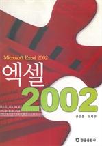 도서 이미지 - 엑셀2002 (권순홍 외 저)