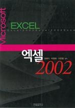 도서 이미지 - 엑셀2002 (권해익 외 저)