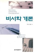 도서 이미지 - 비서학개론 (박금철 저)