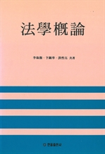 도서 이미지 - 법학개론 (이선복 외 저)