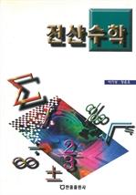 도서 이미지 - 전산수학 (이기성 외 저)