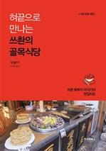 도서 이미지 - 혀끝으로 만나는 쓰촨의 골목식당