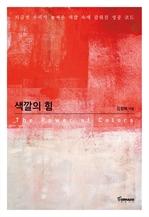 도서 이미지 - 색깔의 힘