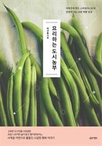 도서 이미지 - 요리하는 도시농부