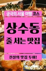 도서 이미지 - 궁극의 서울 여행 코스 상수동 줄 서는 맛집