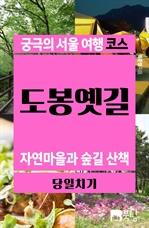 도서 이미지 - 궁극의 서울 여행 코스 도봉옛길