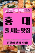 도서 이미지 - 궁극의 서울 여행 코스 홍대 줄 서는 맛집