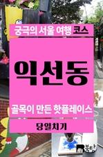 도서 이미지 - 궁극의 서울 여행 코스 익선동