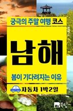 궁극의 주말 여행 코스 남해 : 봄이 기다려지는 이유