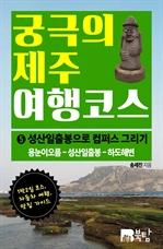 궁극의 제주 여행 코스 5 : 성산일출봉 컴퍼스 그리기