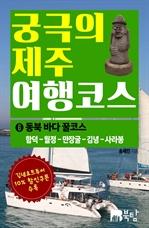 궁극의 제주 여행 코스 6 : 동북 바다 꿀코스