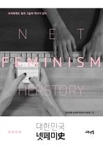도서 이미지 - 대한민국 넷페미사