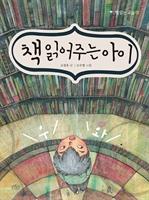 도서 이미지 - 책 읽어 주는 아이