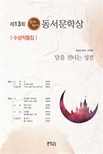 도서 이미지 - 제13회 삶의향기 동서문학상 수상작품집