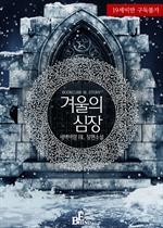 도서 이미지 - [합본] [BL] 겨울의 심장 (전3권/완결)