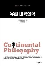 도서 이미지 - 유럽 대륙철학 (교유서가 첫단추시리즈 12)