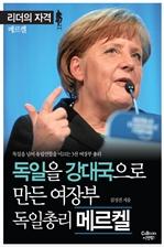 도서 이미지 - 리더의 자격 - 독일을 강대국으로 만든 여장부