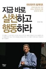 도서 이미지 - 리더의 자격 - 지금 바로 실천하고 행동하라