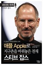 도서 이미지 - 리더의 자격 - 애플로 지구촌을 바꿔놓은 천재 스티브잡스