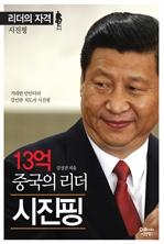도서 이미지 - 리더의 자격 - 13억 중국의 리더 시진핑