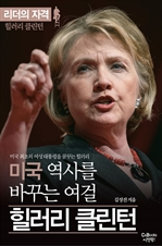 도서 이미지 - 리더의 자격 - 미국 역사를 바꾸는 여걸 힐러리 클린턴