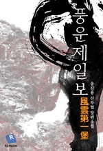 도서 이미지 - [합본] 풍운제일보 (개정판) (전10권/완결)