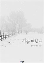 도서 이미지 - 겨울 여행자