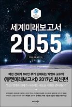 도서 이미지 - 세계미래보고서 2055