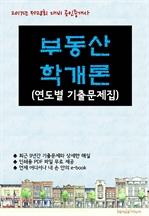 도서 이미지 - 2017년 제28회 대비 공인중개사 부동산학개론 (연도별 기출문제집)