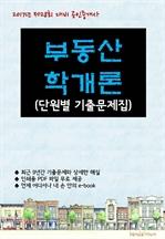 도서 이미지 - 2017년 제28회 대비 공인중개사 부동산학개론 (단원별 기출문제집)