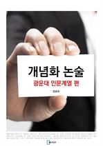 도서 이미지 - 개념화 논술 - 광운대 인문계열 편