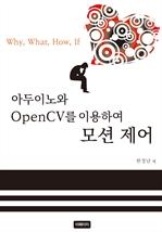 도서 이미지 - 아두이노와 OpenCV를 이용하여 모션 제어