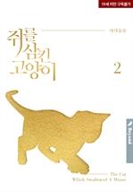 도서 이미지 - 쥐를 삼킨 고양이