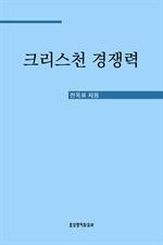 도서 이미지 - 크리스천 경쟁력