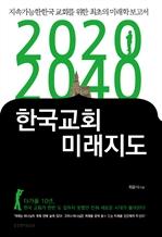 도서 이미지 - 2020-2040 한국교회 미래지도