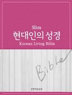 도서 이미지 - 현대인의 성경