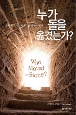 도서 이미지 - 누가 돌을 옮겼는가?