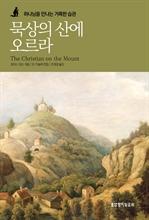 도서 이미지 - 묵상의 산에 오르라