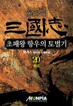 도서 이미지 - 삼국지 - 초패왕 항우의 토벌기