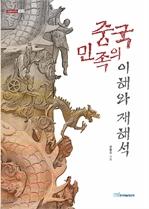 도서 이미지 - 중국민족의 이해와 재해석