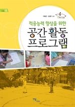 도서 이미지 - 적응능력 향상을 위한 공간활동 프로그램