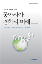 도서 이미지 - (2009 JPI 정책포럼 시리즈) 동아시아 평화의 미래