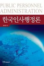 도서 이미지 - 한국인사행정론