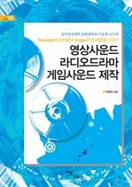 도서 이미지 - 영상사운드 라디오드라마 게임사운드 제작