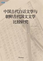 도서 이미지 - 중국고대백화문학과 조선고대국문문학 비교연구